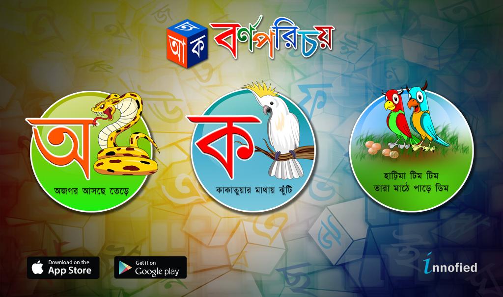 barnoparichay bengali blog image 2