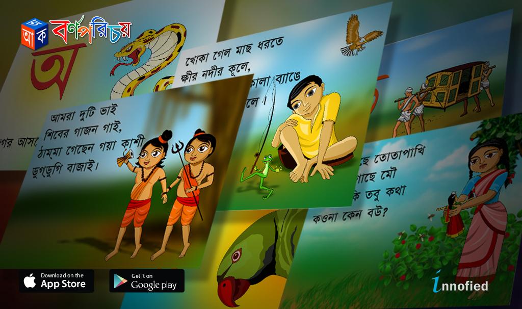 barnoparichay bengali blog image 3